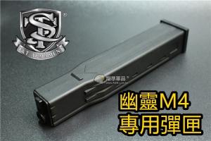 【翔準軍品AOG】幽靈M4型 五十發彈匣 電動槍特警隊 近戰