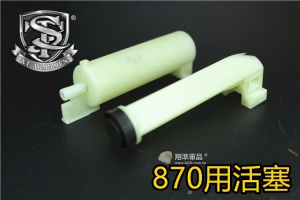 【翔準國際AOG】S&T 手拉空氣槍用活塞 M870  散彈槍 BB槍  DA-0AAA