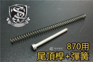 【翔準國際AOG】S&T 手拉空氣槍用 彈簧 尾頂桿 M870 散彈槍 BB槍 DA-0AAB