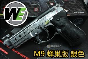 【翔準國際AOG】WE M92 / M9A1 蜂巢版 全金屬 瓦斯手槍 銀色 免運費 生存遊戲 D-02-08-7C