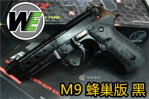 【翔準國際AOG】WE M92 / M9A1 蜂巢版 全金屬 瓦斯手槍 黑色 免運費 D-02-08-7A
