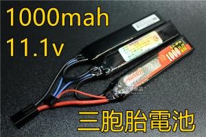 【翔準軍品AOG】台灣製 11.1V 1000mah 20C 可充電 離鋰子 電池  電動槍 電池袋 電池盒 充電器 回收 1A-D-CD