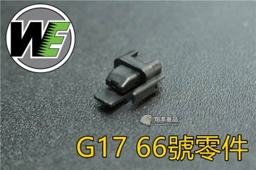【翔準軍品AOG】WE G17 系列 G-66號 彈匣 G23 G26 G27 G33 G34 G35 CWE-24-2
