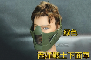 【翔準軍品AOG】西洋戰士 綠色 塑膠透氣下面罩 眼下面罩 兩用 造型 生存遊戲 面具 E0219BC
