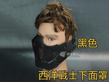 【翔準軍品AOG】西洋戰士 黑色 塑膠透氣下面罩 眼下面罩 兩用 造型 生存遊戲 面具 E0219BA