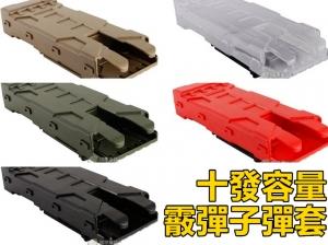 【翔準軍品 AOG】霰彈槍 子彈 套 MARUI KSG M870 快速 戰術 特警 Y4-003JG