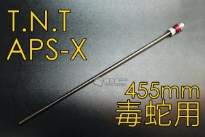 【翔準軍品AOG】455mm~ TNT APS-X 毒蛇 AR 專屬常規CNC改裝套組 CTNT-1-15-6
