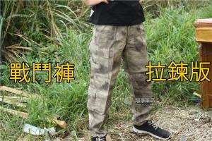 【翔準軍品 AOG】(拉鍊版)《AT潑墨》AT潑墨 多功能 戰鬥褲 特勤褲 夜間褲 強化耐磨 GO520G