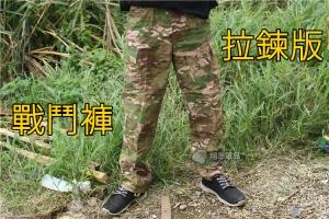 【翔準軍品 AOG】(拉鍊版)《cp》cp 多功能 戰鬥褲 特勤褲 夜間褲 強化耐磨 GO520B