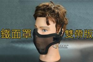 【翔準軍品AOG】【酋長 面罩 鐵製 雙帶版】眼下面罩-透氣防BB彈(防BB彈 生存遊戲 )黑色