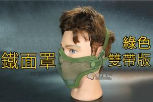 【翔準軍品AOG】【酋長 面罩 鐵製 雙帶版】眼下面罩-透氣防BB彈(防BB彈 生存遊戲 )綠色