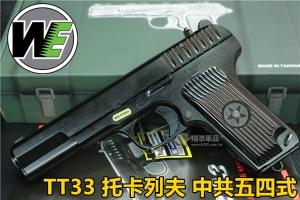 【翔準軍品AOG】台灣製WE TT-33 黑星托卡列夫黑色全金屬瓦斯槍