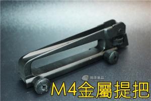 【翔準軍品AOG】M4 M16 HK416 MK18 金屬 提把 組 電動槍 瓦斯槍 周邊零配件 B05033-1