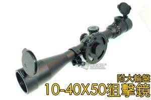 【翔準軍品AOG】10-40X50 大輪盤調焦 抗震 全金屬狙擊鏡 瞄準器 可歸零B01076AA