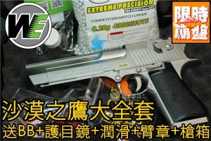 【翔準軍品AOG】銀色 沙漠之鷹 WE Desert Eagle .50AE GBB 瓦斯槍(免運費) 授權版本 送槍箱 臂章 BB 潤滑 護目鏡
