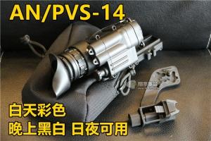 【翔準軍品AOG】AN/PVS-14 全功能版PVS14美軍夜視儀【BK】 B04005A