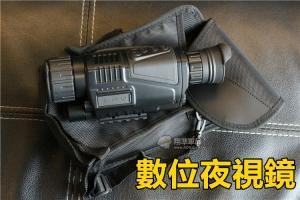 【翔準軍品AOG】數位版 夜視儀 保全 狩獵 軍事 特種部隊  B04005B
