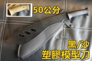【翔準軍品AOG】 50公分 長 塑膠砍刀 附刀套 開山刀 生存遊戲 拍攝 野戰 真人CS CF
