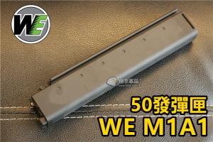 【翔準軍品AOG】 WE THOMPSON M1A1 GBB 50發裝瓦斯長彈匣 湯普森衝鋒槍 D-01-040-14