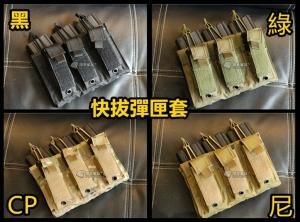 【翔準軍品AOG】六連 快拔 彈匣袋 三步槍 三手槍 大容量快拔彈匣彈匣袋