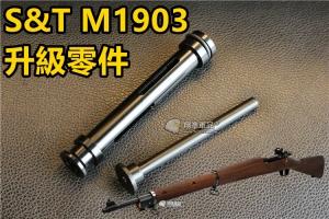 【翔準軍品AOG】S&T M1903 活塞+尾頂桿 強化套件 維修升級 套件 SNA05A