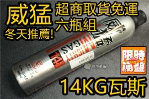 【翔準國際AOG】14 KG 足壓 瓦斯槍專用 GAS 威猛 14 公斤 新版 6瓶組 超商取貨免運費!