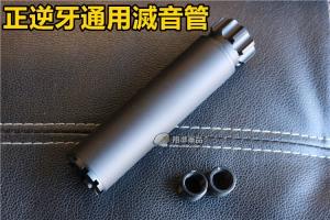 【翔準軍品AOG】FMA 35x152 正牙 逆牙 滅音管 轉接頭 零件 玩具槍 生存遊戲 裝備 滅音器 TB989