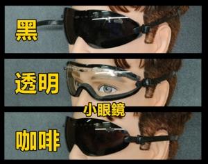 【翔準軍品AOG】小眼鏡 護目鏡 眼鏡 MA-62-BK(黑) 生存裝備 貼臉設計 防BB彈 透氣孔 頭盔