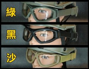 【翔準軍品AOG】眼鏡MA-76(黑/沙/綠) 生存裝備 貼臉設計 防BB彈 透氣孔 頭盔