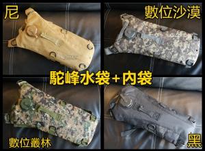 【翔準軍品AOG】 駝峰 水袋 水袋包 (多款顏色)  行軍 生存遊戲 露營 吸管