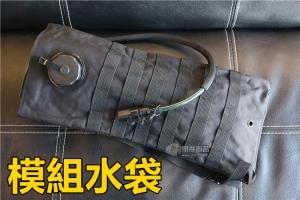 【翔準軍品AOG】模組水袋 + 內袋 (黑色) 露營 登山 生存遊戲 戶外活動 周邊配件 P5011