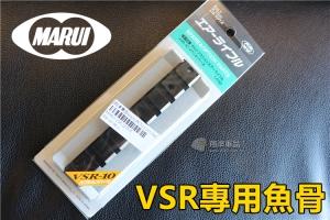 【翔準軍品AOG】MARUI VSR-10 魚骨 瓦斯槍 電動槍 生存遊戲 周邊零配件 DM-03-08-1