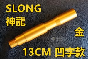 【翔準軍品AOG】神龍 SLONG 外管 延伸 M14 M16 M4 HK416 SCAR 13CM (金色)SL-00-02AC