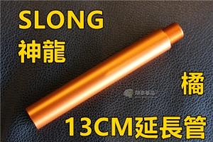 【翔準軍品AOG】神龍 SLONG 外管 延伸 M14 M16 M4 HK416 SCAR 13CM (橘色)SL-00-02AAA