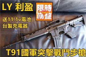 【翔準軍品AOG】LY 利盈 T91 國軍突擊戰鬥步槍 電動槍 全金屬 台灣製造 送11.1V電池充電器- D-06-7-03