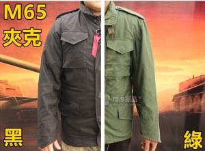 【翔準軍品AOG】  JACKET M-65 軍裝 大衣 外套 生存遊戲 防寒 飛行夾克