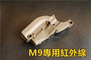 【翔準軍品AOG】M9 專用 紅外線 無軌用 手槍 短槍 瓦斯槍 沙色