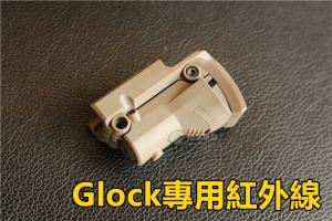 【翔準軍品AOG】GLOCK 專用 紅外線 無軌用 手槍 短槍 瓦斯槍 沙色