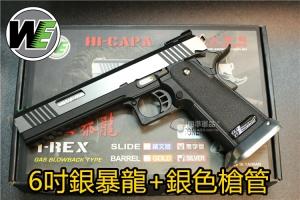 【翔準軍品AOG】[WE] 無刻字 6吋 銀暴龍+銀色槍管 瓦斯手槍 帝王暴龍 GBB槍 D-02-05BA