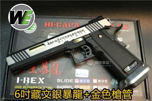 【翔準軍品AOG】[WE] 藏文版 6吋 銀暴龍+金色槍管 瓦斯手槍 帝王暴龍 GBB槍