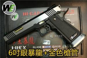 【翔準軍品AOG】[WE] 無刻版 6吋 銀暴龍+金色槍管 瓦斯手槍 帝王暴龍 GBB槍