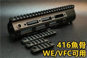 【翔準軍品AOG】5KU RAHG 416S Rail for WE & VFC416戰術魚骨護木5KU-202B
