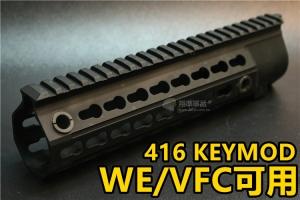 【翔準軍品AOG】5KU RAHG 416S KEYMOD Rail for WE & VFC416戰術魚骨護木
