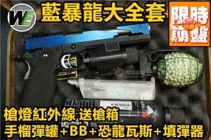 【翔準軍品AOG】WE藍暴龍大全套槍燈槍箱BB瓦斯填彈器手榴彈罐