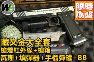 【翔準軍品AOG】WE藏文金大全套槍燈槍箱BB瓦斯填彈器手榴彈罐
