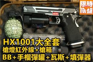 【翔準軍品AOG】AW HX1001 大全套槍燈槍箱BB瓦斯填彈器手榴彈罐