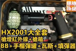【翔準軍品AOG】AW HX2001 大全套槍燈槍箱BB瓦斯填彈器手榴彈罐