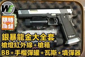 【翔準軍品AOG】WE 銀暴龍 金 大全套槍燈槍箱BB瓦斯填彈器手榴彈罐