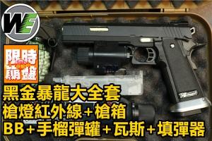 【翔準軍品AOG】WE 黑暴龍 金  大全套槍燈槍箱BB瓦斯填彈器手榴彈罐