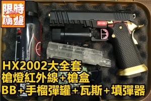 【翔準軍品AOG】AW HX2002 大全套槍燈槍箱BB瓦斯填彈器手榴彈罐